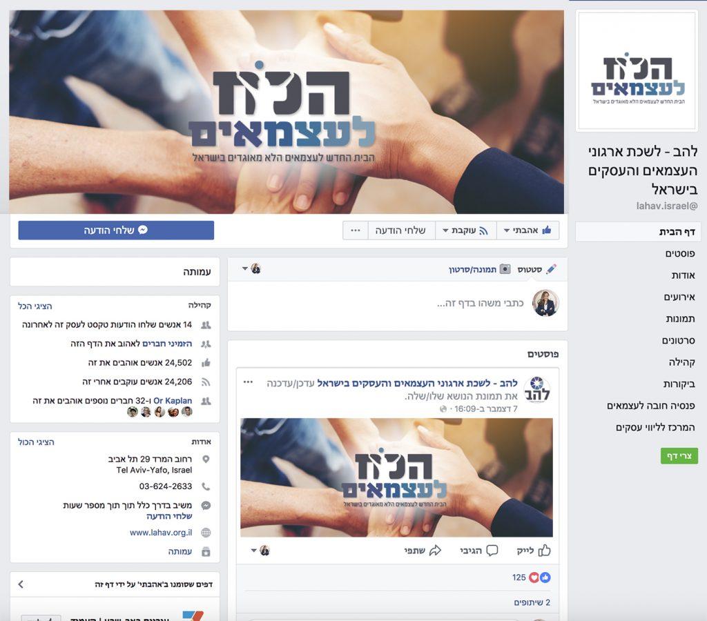 עיצוב לפייסבוק - להב