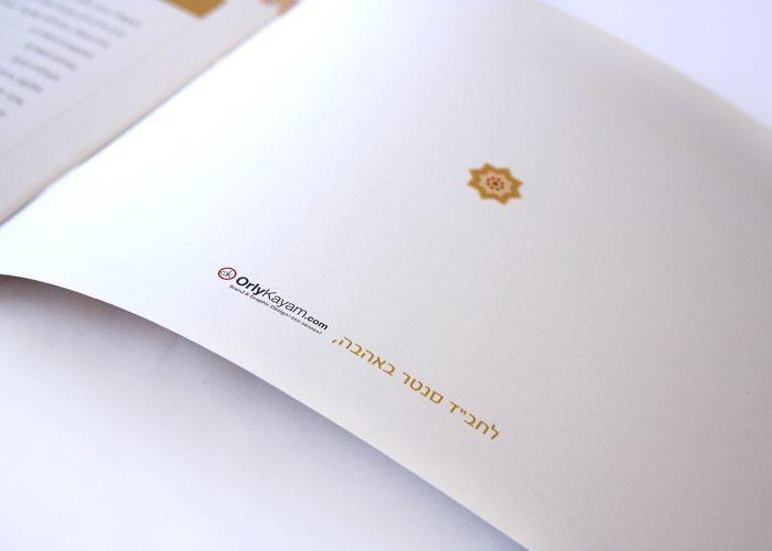 עיצוב תיק תורם – קטלוג תדמיתי לגיוס תרומות לחבד סנטר קניון הזהב