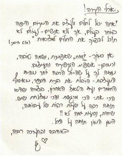 מכתב תודה - גל