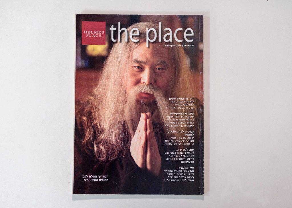 עיצוב מגזין לרשת חדרי הכושר הולמס פלייס