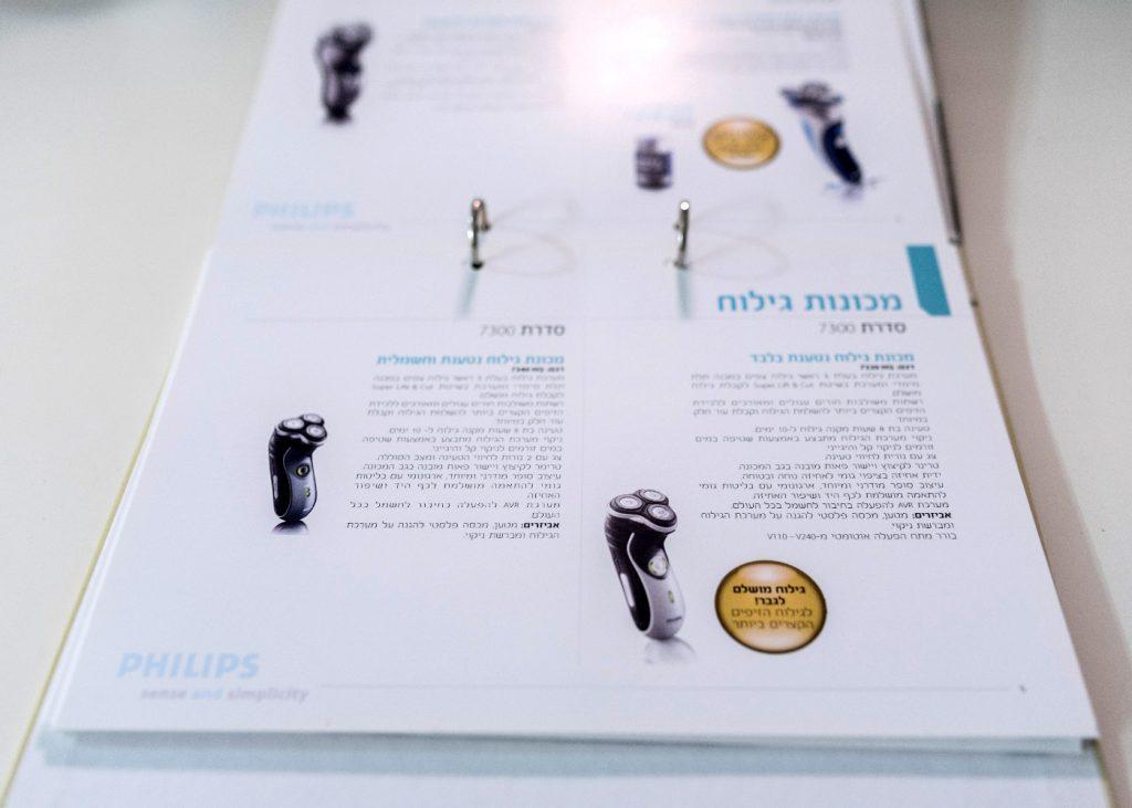 עיצוב קלסר ממותג מוצרי צריכה פיליפס