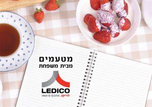 עיצוב ספר מתכונים לעובדי חברת לדיקו