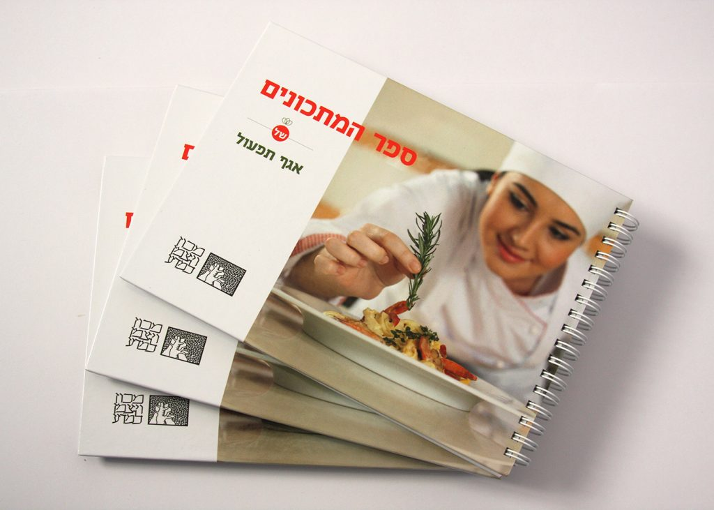 עיצוב ספר מתכונים לעובדי חברה מכון וייצמן