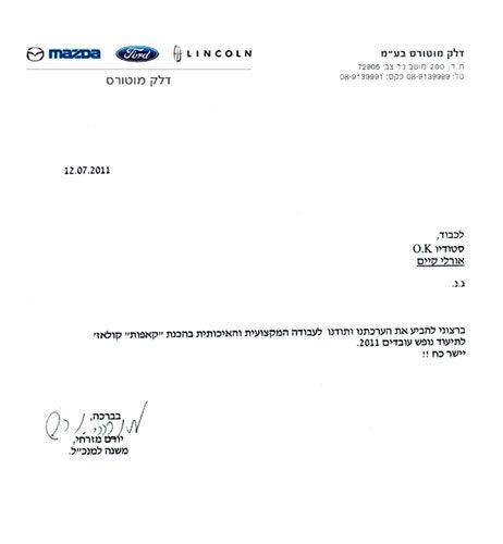 מכתב תודה - דלק מוטורס
