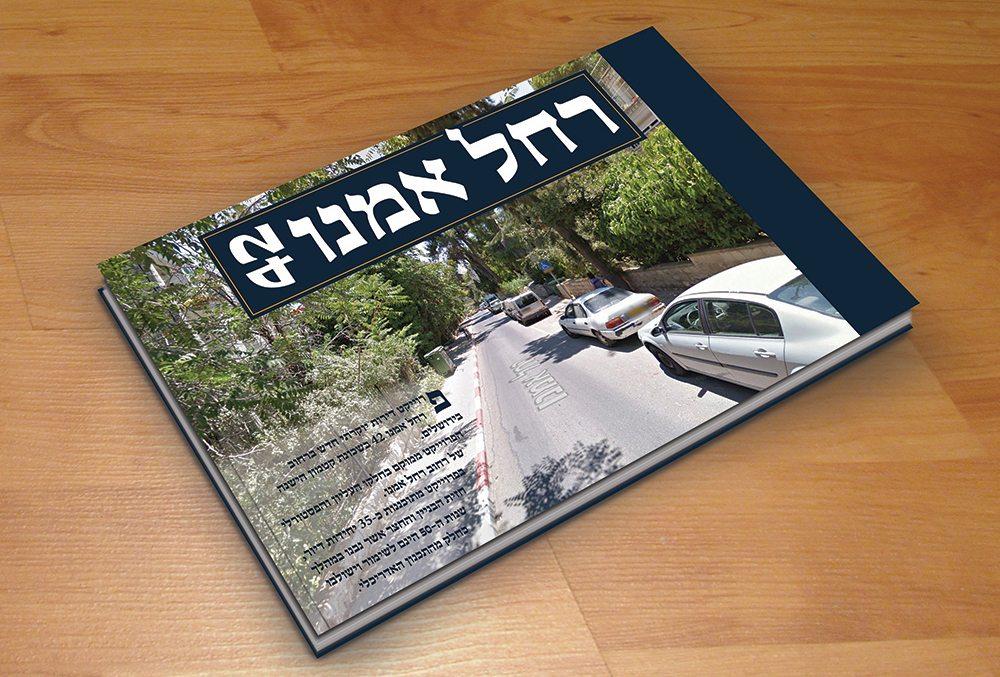 קטלוג נדלן - פרוייקט בית רחל אמנו ירושלים