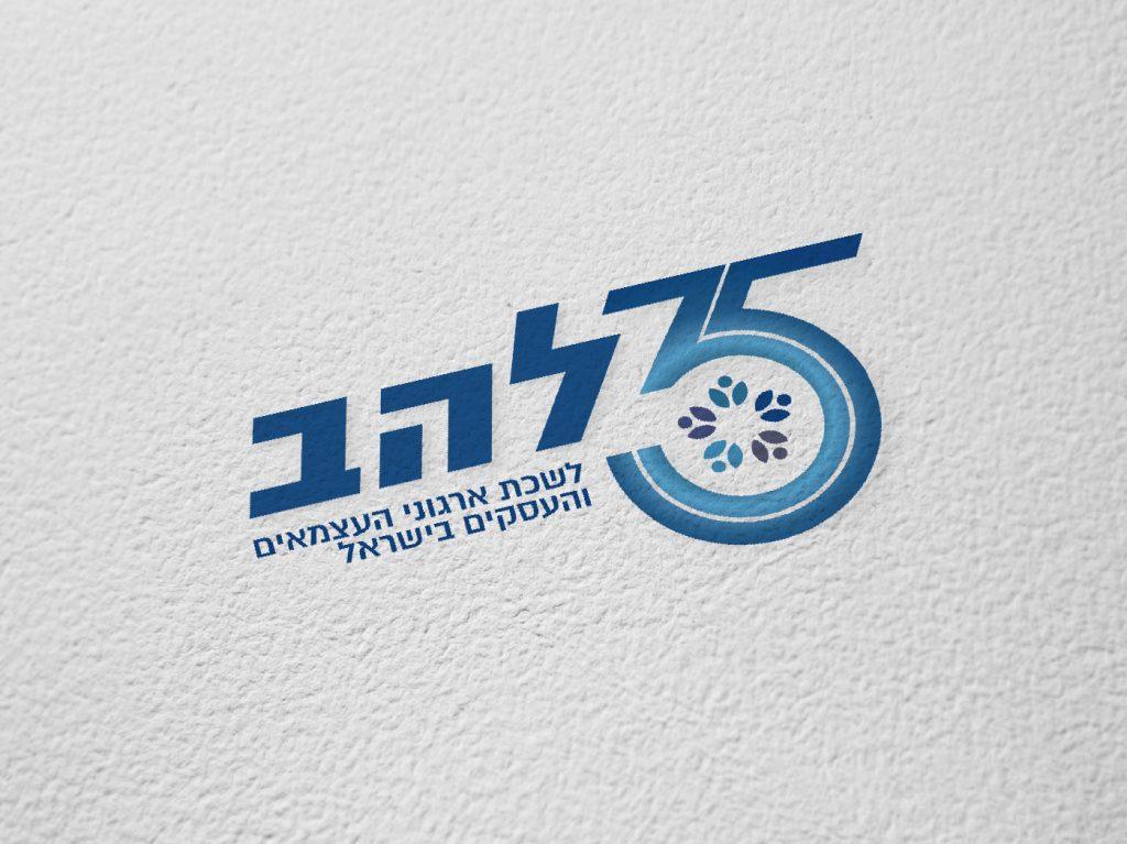 עיצוב לוגו להב 35 שנה
