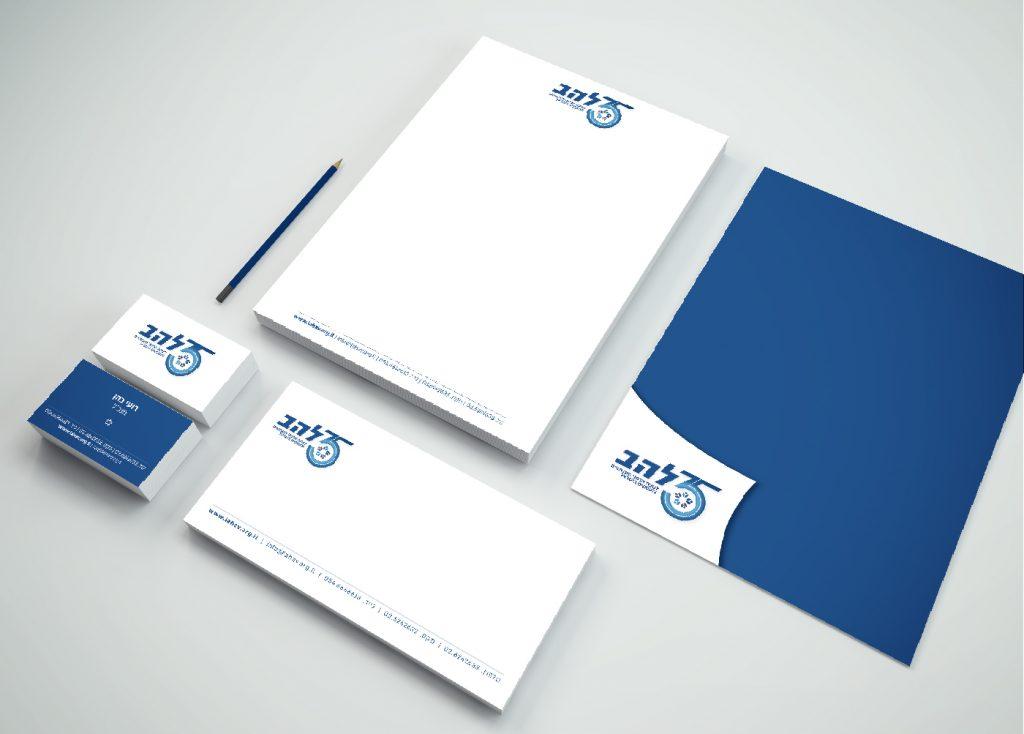 עיצוב ניירת משרדית להב 35 שנה