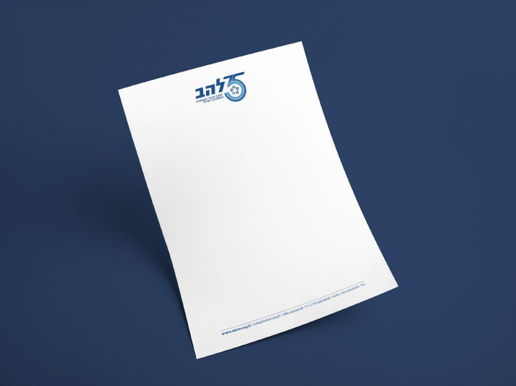 עיצוב נייר מכתבים להב 35 שנה