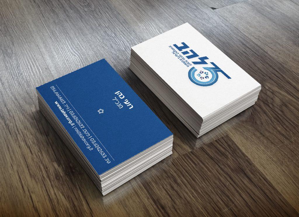 עיצוב כרטיסי ביקור להב 35 שנה