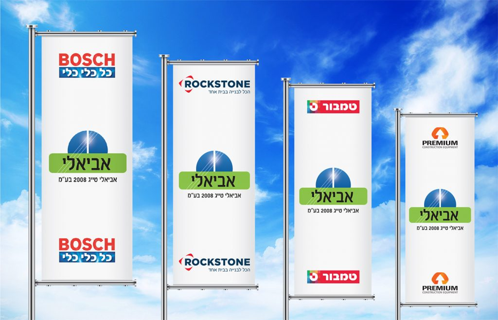 עיצוב דגלים להפנינג מכירות של רקסטון מבית קבוצת טובול