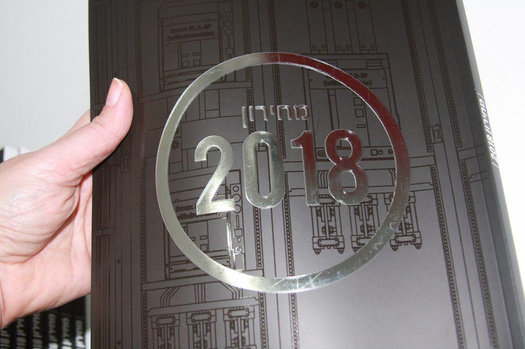 עיצוב שער קטלוג מחירון לחברת תמחש