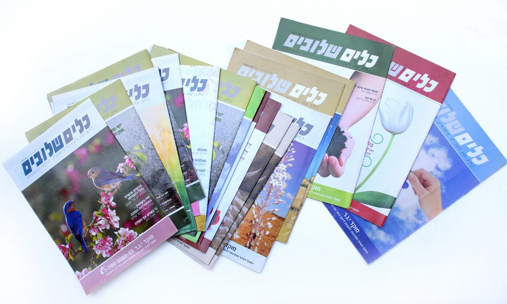 עיצוב מגזין כלים שלובים - כתב עת לענייני נישואין, חינוך ומשפחה