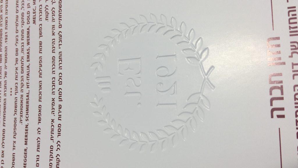 עיצוב קטלוג אוריאל שי