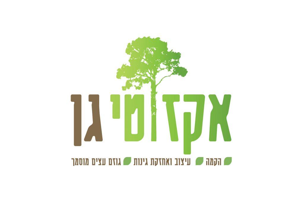עיצוב לוגו אקזוטיגן