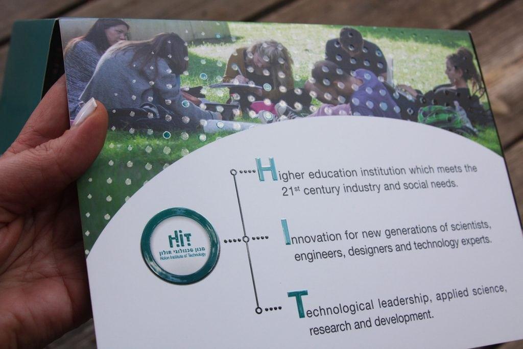 עיצוב פרוספקט מתקפלת למכללת HIT
