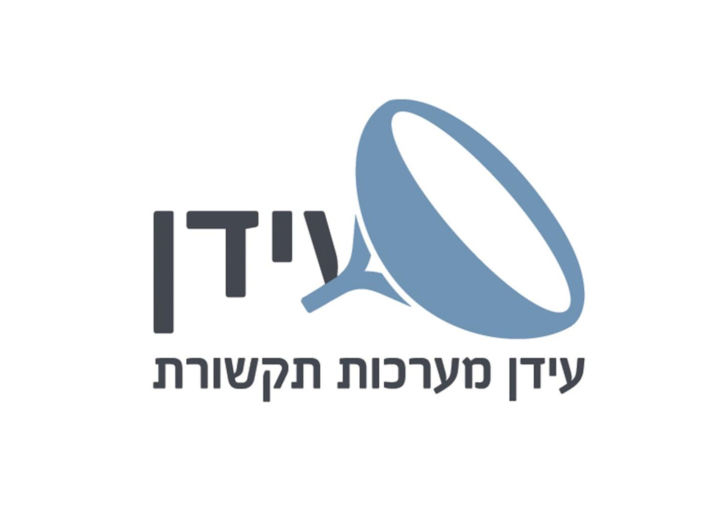 עיצוב לוגו לחברת עידן מערכות תקשורת