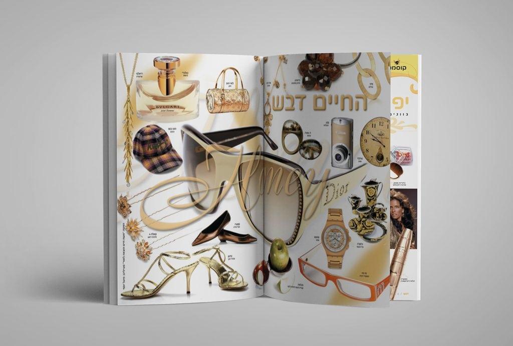 עיצוב מגזין דבש - דאבל פריטים שונים בצבע דבש