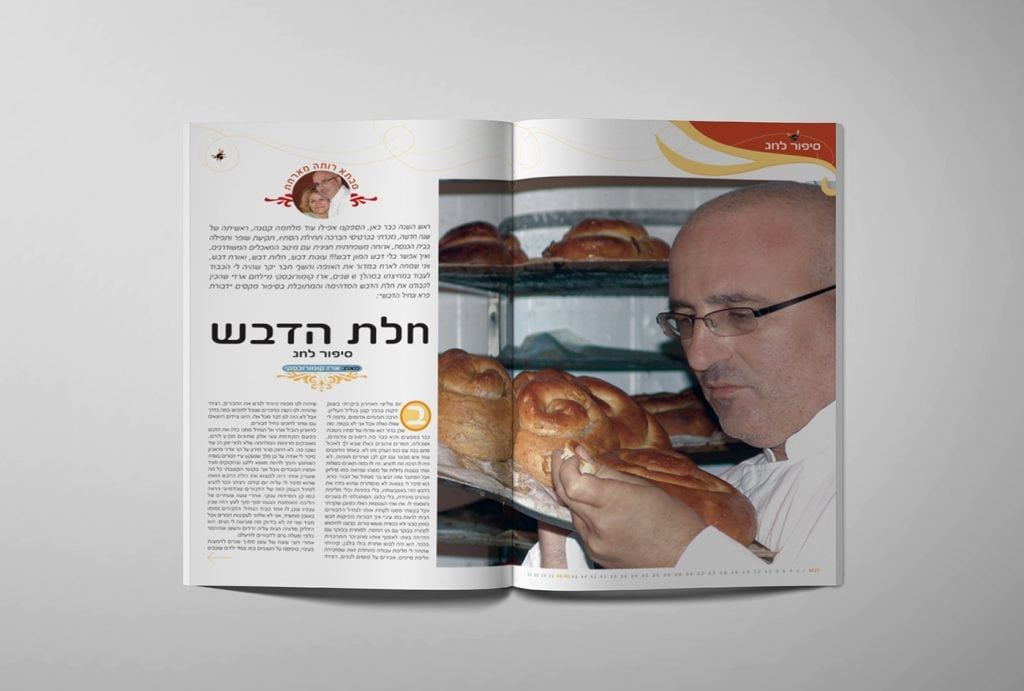 עיצוב מגזין דבש - כתבה על ארז קומורובסקי