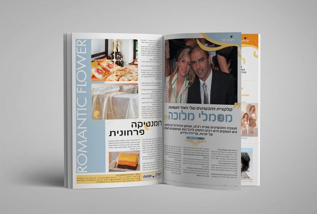 עיצוב מגזין דבש - כתבה על שגית וחיים רביבו