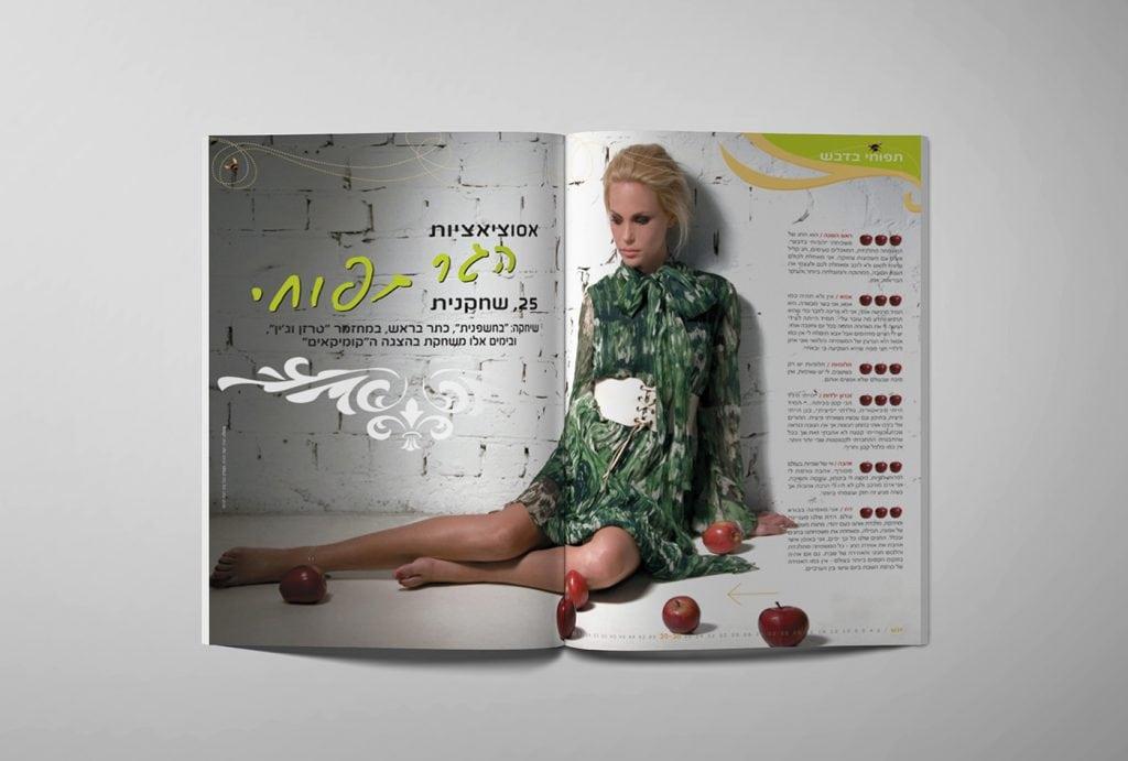 עיצוב מגזין דבש - כתבה על הגר תפוחי