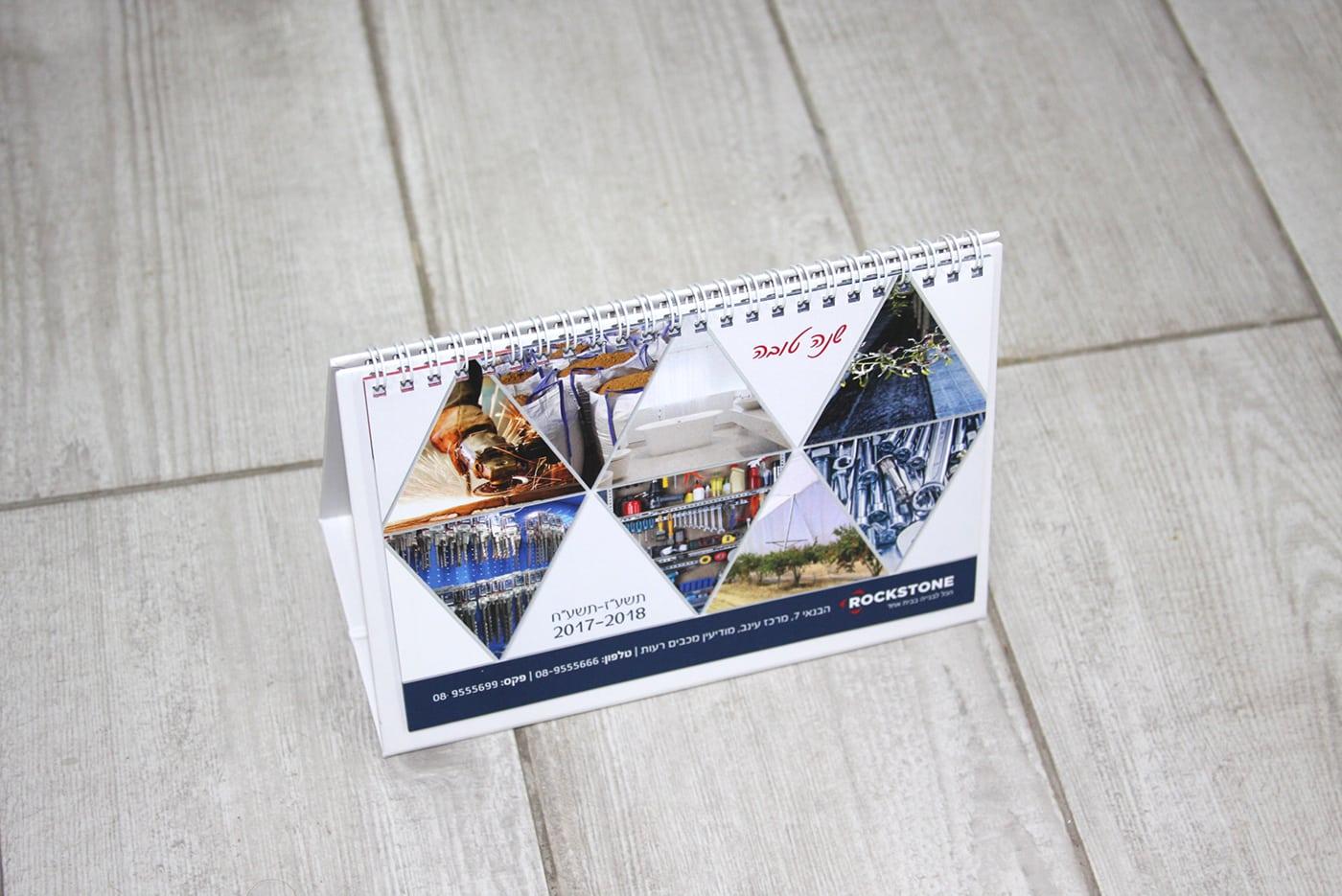 עיצוב לוח שנה פרסומי לקבוצת טובול
