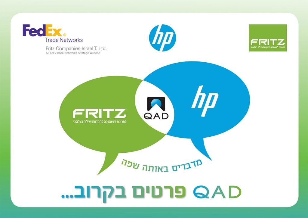 בניית שפה גרפית משותפת ל-fritz וחברת hp
