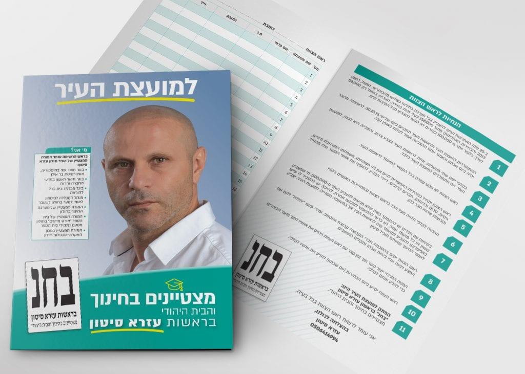 חוברת - קמפיין בחירות לעיריית חולון עבור עזרא סיטון