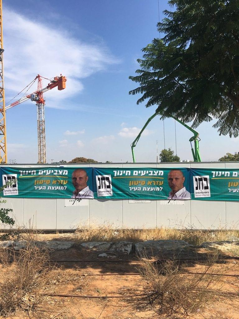 שמשונית - קמפיין בחירות לעיריית חולון עבור עזרא סיטון