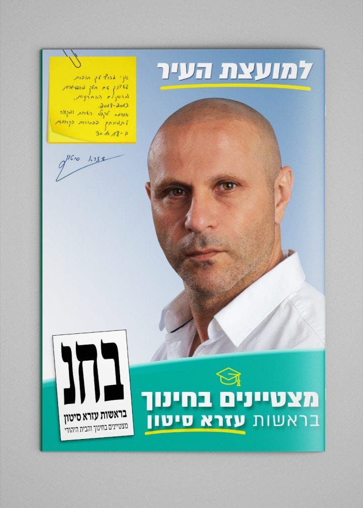 שער חוברת - קמפיין בחירות לעיריית חולון עבור עזרא סיטון