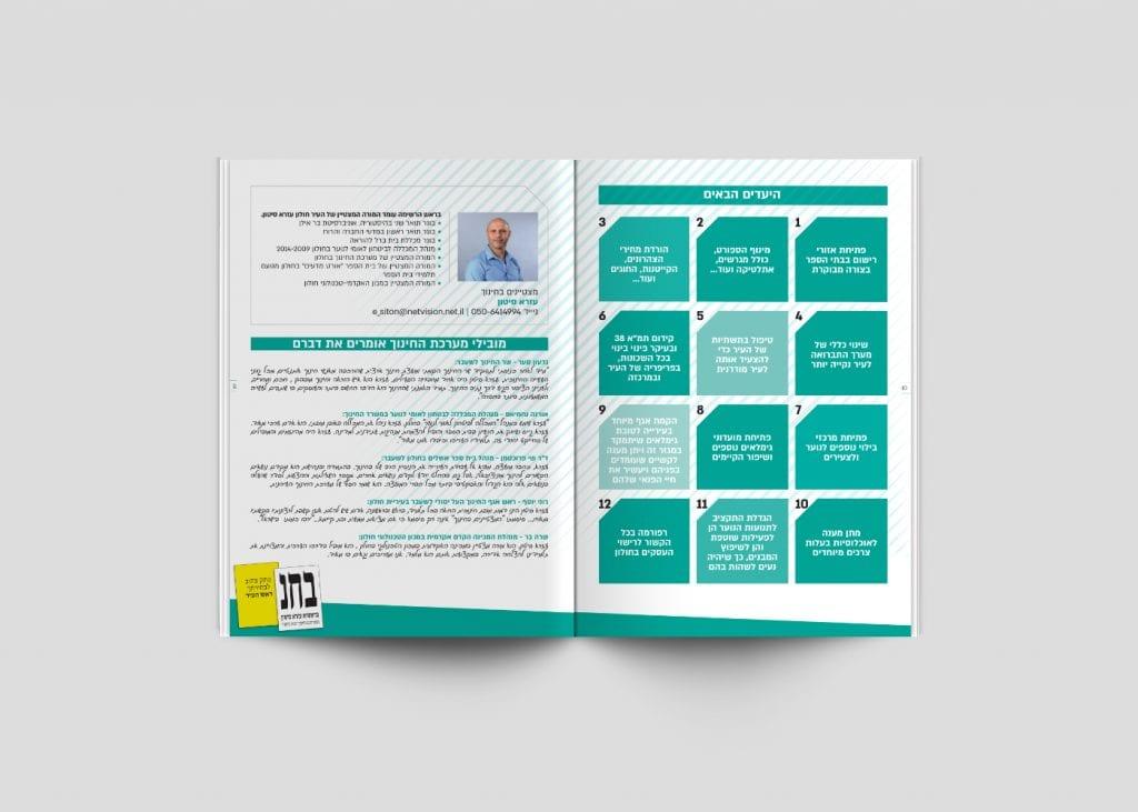 דאבל פנימי חוברת - קמפיין בחירות לעיריית חולון עבור עזרא סיטון