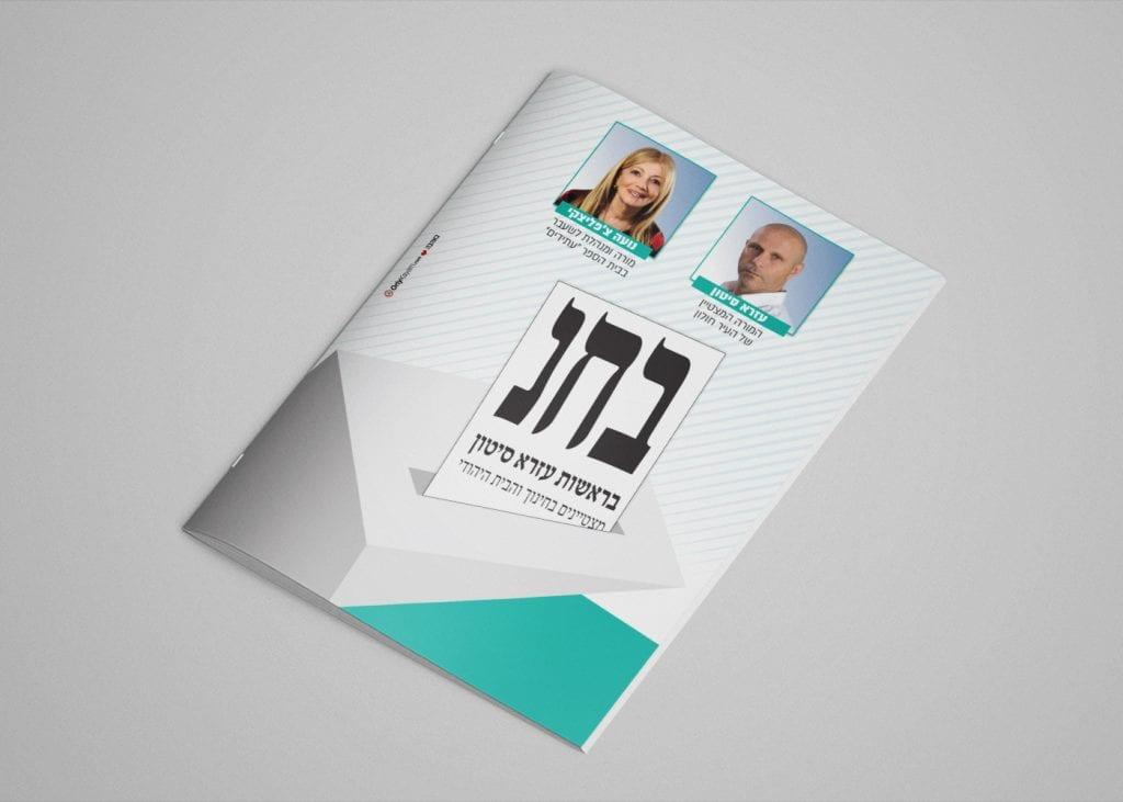 שער אחורי - קמפיין בחירות לעיריית חולון עבור עזרא סיטון