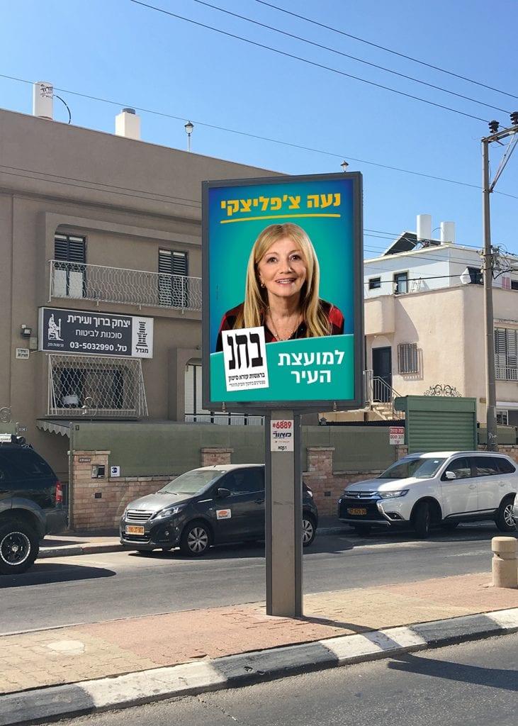 שלט חוצות - קמפיין בחירות לעיריית חולון עבור עזרא סיטון
